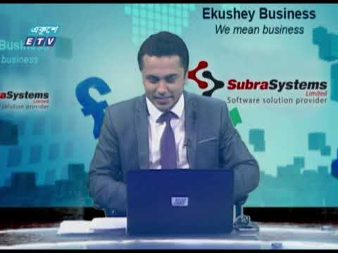 Ekushey Business || একুশে বিজনেস || 02 March 2021 || ETV Business
