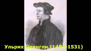 Реформация-5. Ульрих Цвингли и швейцарская реформация