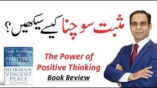 The Power of Positive Thinking Book Summary in Urdu/Hindi | Qasim Ali Shah & Sharjeel Akbar
