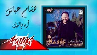اغاني حصرية Ah Ya Leil - Hesham Abbas آه ياليل - هشام عباس تحميل MP3