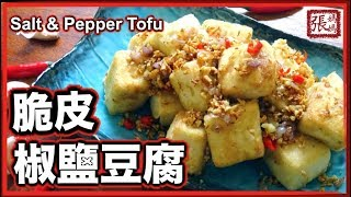 {ENG SUB} ★ 椒鹽脆皮豆腐 簡單做法 ★ | Salt and Pepper Tofu Easy Recipe