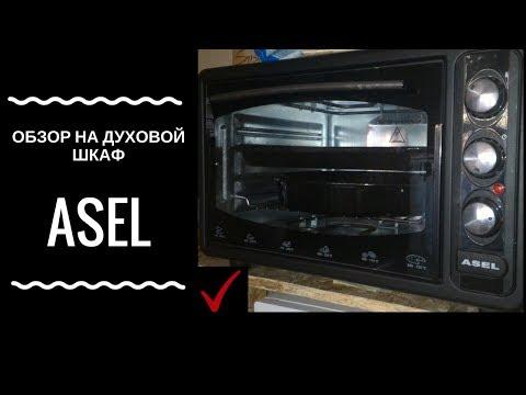 Обзор на духовой шкаф ASEL / ПЛЮСЫ И МИНУСЫ