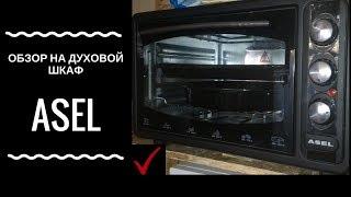 """Духовка ASEL AF 0723 Е (объем 50 л) от компании Компания """"TECHNOVA"""" - видео"""