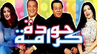 مسرحية حودة كرامة - Masrahiyat Houda Karama