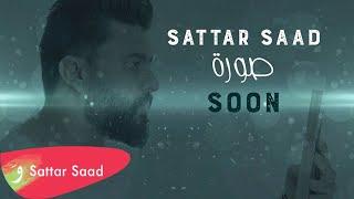 Sattar Saad - Soura [Teaser] (2021) / ستار سعد - صورة تحميل MP3