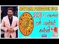 KANNI New Year Rasi Palan 2018 | கன்னி புத்தாண்டு ராசி பலன்கள் 2018 | New year predictions 2018
