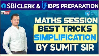 SBI Clerk Pre, IBPS 2018 | Best Simplification Tricks By Sumit Sir | Maths