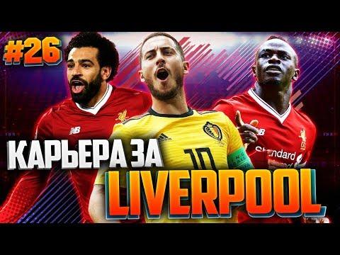 FIFA 18 КАРЬЕРА ЗА ЛИВЕРПУЛЬ ★ |#26| - МАТЧИ СБОРНОЙ БЕЛЬГИИ