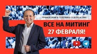 ВСЕ НА МИТИНГ 27 ФЕВРАЛЯ!