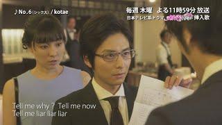 No.6(シックス) / 『kotae』 ~日本テレビ系ドラマ「婚活刑事」挿入歌~(8/26デジタル配信スタート) - YouTube