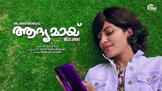 AADHYAMAAY – MILES APART   Valentine's Song 2021 Dr Anas K A  Dr Girish Udinukkaran   Sreeram Sushil