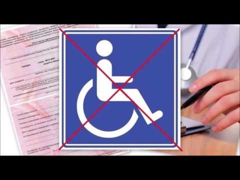 Послевкусие: добиться права на получение инвалидности