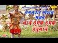 मंगलवार स्पेशल भजन :: नाचे ठुमक ठुमक हनुमान || Popular Hanumanji Bhajan