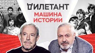 История музыки, страны и человека / Андрей Макаревич // Дилетант