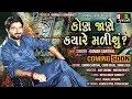 GAMAN SANTHAL - Kon Jane Kyare Malishu? || HD VIDEO PROMO || New Gujarati Song 2018 || UDB Gujarati