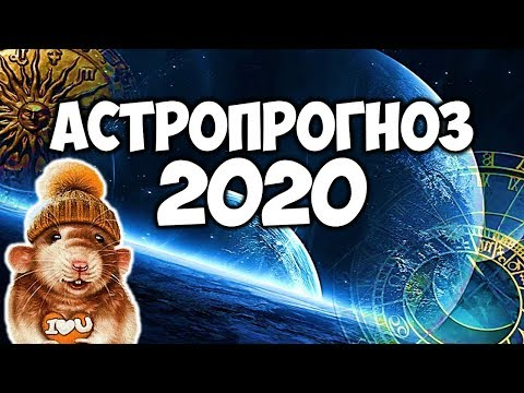 Правильный Астрологический Прогноз На 2020 Год Для Каждого Знака Зодиака