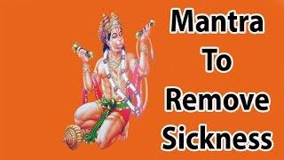 Mantra To Remove Sickness l Shree Hanuman Mantra l श्री हनुमान मंत्र