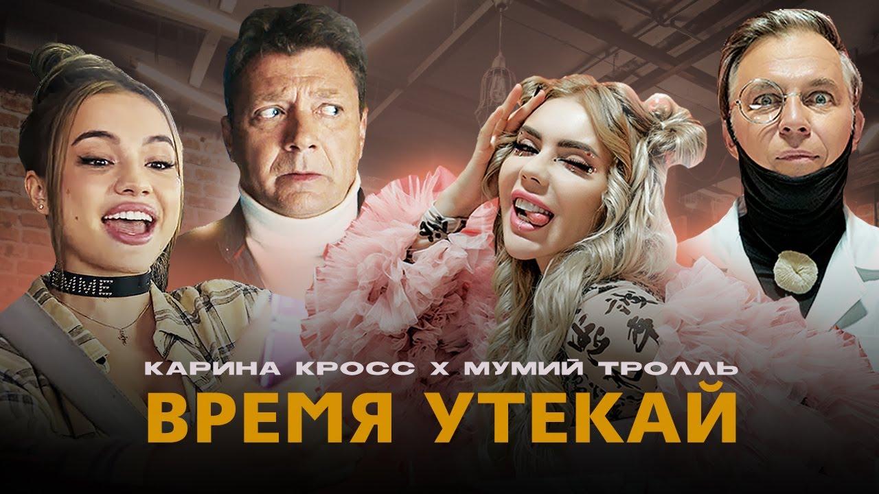 Kara Kross x Мумий Тролль — Время утекай