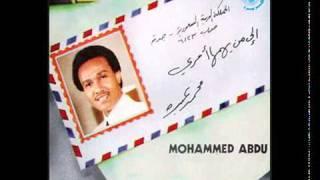 تحميل اغاني محمد عبده رسالة إلى من يهمها امري النسخة الاصلية YouTube MP3