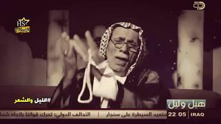عبدالله الشاوي || ماذا فعل في برنامج هيل وليل || مع رائد ابو فتيان || شعر يوجع القلب || استمتعوا