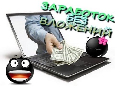 Нелегальный заработок в интернете форум