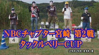 NBCチャプター宮崎第2戦  10.4