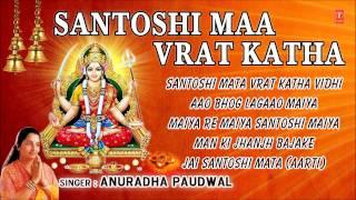 Santoshi Mata Vrat Katha with Audio Songs I Full   - YouTube