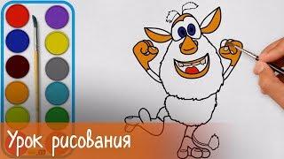 Буба - Как рисовать Бубу? - Пошаговый урок рисования - Мультфильм для детей
