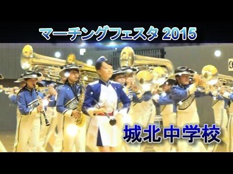 マーチングフェスタ2015 小田原市立城北中学校 吹奏楽部