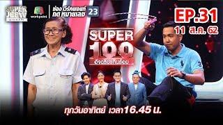 Super 100 อัจฉริยะเกินร้อย | EP.31 | 11 ส.ค. 62 Full HD