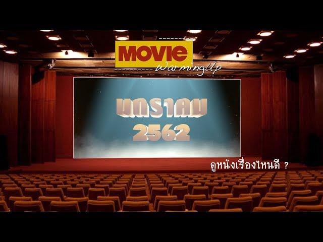 หนังตลกไทยออนไลน์ 2019 เต็มเรื่อง