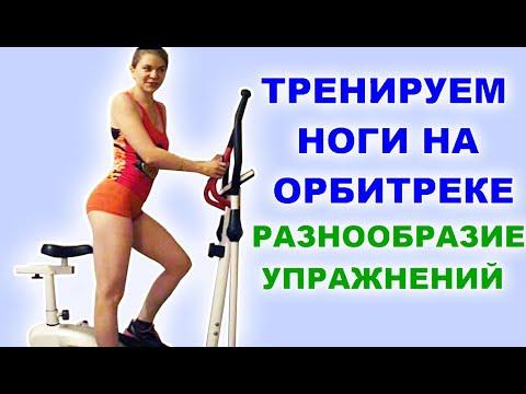 Сбросить вес с эллиптическим тренажером