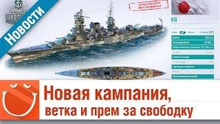 Новая кампания, ветка и прем за свободку - Новости - World of warships