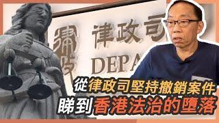 20200528 律政司堅持撤銷案件 香港法治的墮落