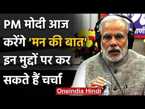Mann Ki Baat:PM Modi आज करेंगे 'मन की बात',राम मंदिर और कोरोना पर कर सकते हैं चर्चा | वनइंडिया हिंदी
