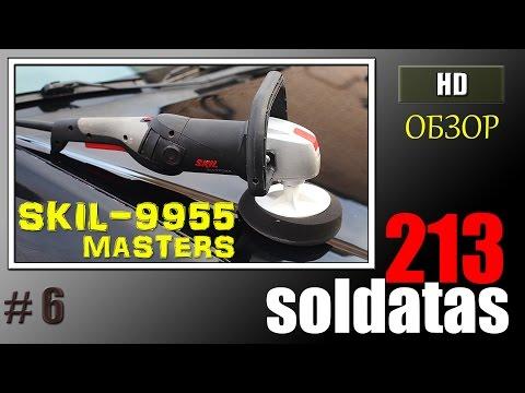 Oбзор полировoчнoй машинки SKIL-9955 Masters.