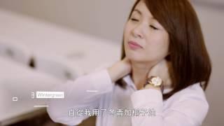 【精油達人 林宥語——冬青】