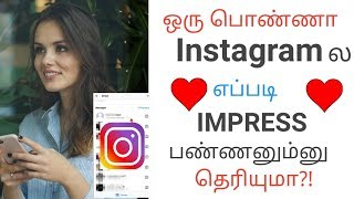 How To Impress Girls On Instagram | Love tips in Tamil | Get famous on Instagram & Impress Girls