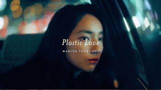 竹内まりや 「Plastic Love」Short Ver.