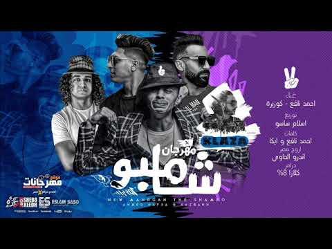 مهرجان شامبو 😂 | كزبره و احمد نافع - اورج اندرو الحاوى | توزيع اسلام ساسو 2019