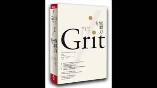 [有聲書評]《恆毅力~人生成功的究極能力》凱宇和嘉玲的對談