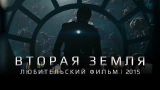Вторая Земля | Любительский фильм (2015)
