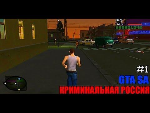 GTA : Криминальная Россия Beta 2 (Criminal Russia)
