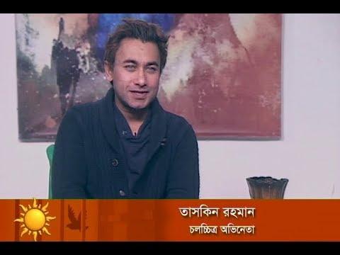 অনুষ্ঠানের নাম: একুশের সকাল || উপস্থাপক: সেঁজুতি বিনতে রশিদ || অতিথি: তাসকিন রহমান, চলচ্চিত্র অভিনেতা
