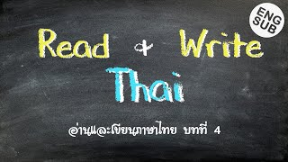 Read and Write Thai - Lesson - 4 [TAGALOG EXPLAINED]