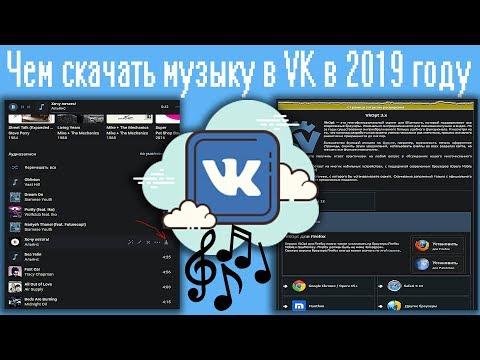 Чем скачать музыку в VK в 2019 году