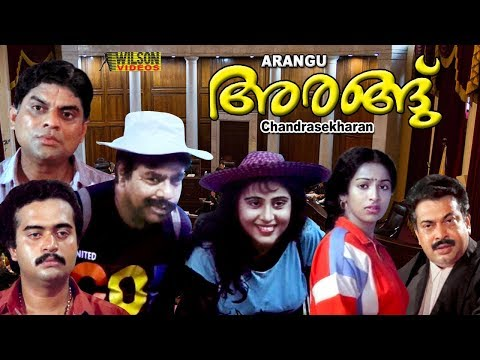 Arangu (1991) Malayalam Full  Movie | Sukumaran, Thilakan, Geetha