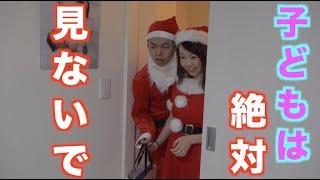 聖なる戦い〜クリスマス当日のパパとママの物語〜