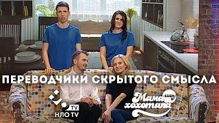 Переводчики скрытого смысла | Мамахохотала-шоу | НЛО TV