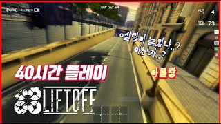 [리프트 오프] 40시간 플레이 ! Lift Off 드론 시뮬레이션